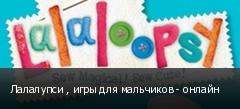 Лалалупси , игры для мальчиков - онлайн