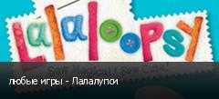 любые игры - Лалалупси