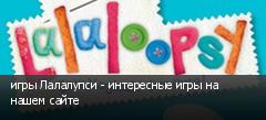 игры Лалалупси - интересные игры на нашем сайте