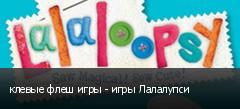 клевые флеш игры - игры Лалалупси