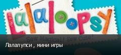 Лалалупси , мини игры