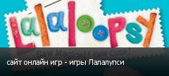 сайт онлайн игр - игры Лалалупси