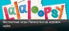 бесплатные игры Лалалупси на игровом сайте