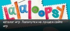 каталог игр- Лалалупси на лучшем сайте игр