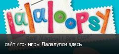 сайт игр- игры Лалалупси здесь