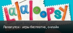 Лалалупси - игры бесплатно, онлайн