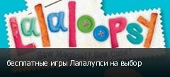 бесплатные игры Лалалупси на выбор