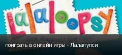 поиграть в онлайн игры - Лалалупси