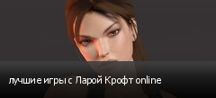лучшие игры с Ларой Крофт online