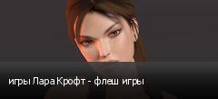 игры Лара Крофт - флеш игры