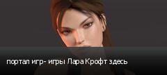 портал игр- игры Лара Крофт здесь