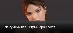 Топ лучших игр - игры Лара Крофт