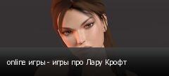 online игры - игры про Лару Крофт