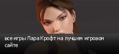 все игры Лара Крофт на лучшем игровом сайте
