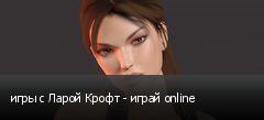 игры с Ларой Крофт - играй online