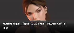 новые игры Лара Крофт на лучшем сайте игр