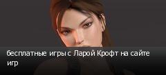 бесплатные игры с Ларой Крофт на сайте игр