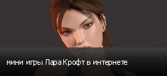 мини игры Лара Крофт в интернете