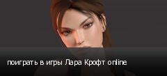 поиграть в игры Лара Крофт online