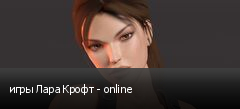 игры Лара Крофт - online