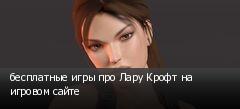 бесплатные игры про Лару Крофт на игровом сайте