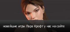 новейшие игры Лара Крофт у нас на сайте