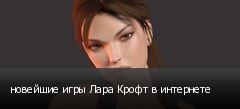 новейшие игры Лара Крофт в интернете