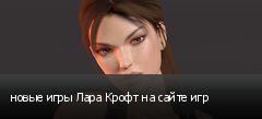 новые игры Лара Крофт на сайте игр