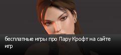 бесплатные игры про Лару Крофт на сайте игр