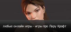 любые онлайн игры - игры про Лару Крофт