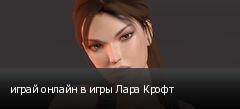 играй онлайн в игры Лара Крофт