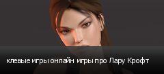 клевые игры онлайн игры про Лару Крофт