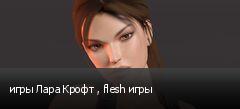 игры Лара Крофт , flesh игры