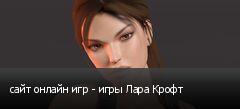 сайт онлайн игр - игры Лара Крофт