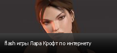 flash игры Лара Крофт по интернету
