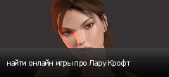 найти онлайн игры про Лару Крофт