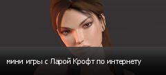мини игры с Ларой Крофт по интернету