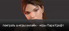 поиграть в игры онлайн - игры Лара Крофт
