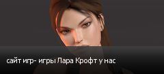 сайт игр- игры Лара Крофт у нас
