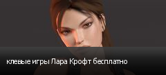 клевые игры Лара Крофт бесплатно