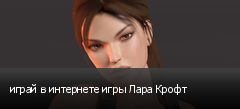 играй в интернете игры Лара Крофт