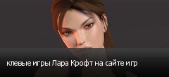 клевые игры Лара Крофт на сайте игр