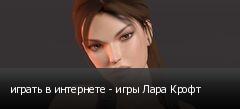 играть в интернете - игры Лара Крофт