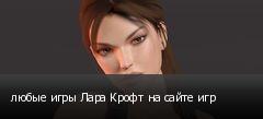 любые игры Лара Крофт на сайте игр