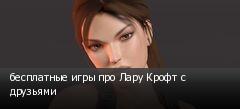 бесплатные игры про Лару Крофт с друзьями