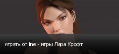 играть online - игры Лара Крофт