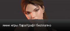 мини игры Лара Крофт бесплатно