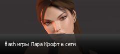 flash игры Лара Крофт в сети