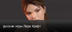 русские игры Лара Крофт