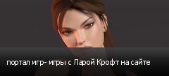 портал игр- игры с Ларой Крофт на сайте